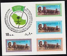 Saudi Arabia 1985 Conference sheet MNH