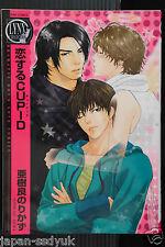 Norikazu Akira manga Koisuru Cupid Lynx Collection japan Yaoi book 2009