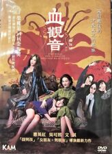 THE BOLD,THE CORRUPT AND THE BEAUTIFUL 血觀音 2017(DVD) WITH ENG SUB (REGION 3)