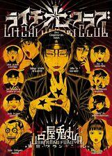 Usamaru Furuya - LITCHI HIKARI CLUB