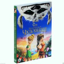 Tinker Bell and the Legend of the NeverBeast (DVD, 2015) Russian,English,Greek