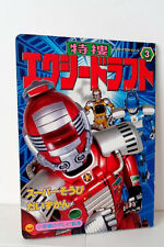 Sentai EX DRAFT SUPER OUTFITTED Ultra Picture book Power Rangers Japan SHARP -