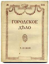 1915 Городское Дело Налог на недвижимость Киев Павловград Дачи Реклама Russian