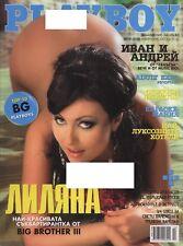 Bulgarian Playboy 2007-02 Cover Liliana Angelova, Playm. Daniela Dencheva-Arnaut