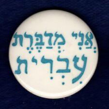 I SPEAK HEBREW OR YIDDISH ETHNIC JEWISH ISRAEL FOREIGN LANGUAGE PINBACK BUTTON