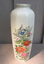 Old Vintage Japanese Porcelain Vase ~ Jar ~ Flower Pattern and Gold Rim ~ Japan