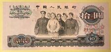 New listing China 10 Yuan 1965 Peoples Bank Of China P-879 Wmk Great Hall (Tiananmen) Unc