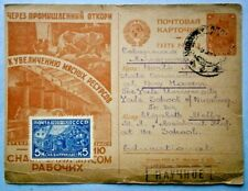 1930's Russian Propaganda Postal Card with Additional Postage