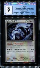 Lugia - Japanese - 058/078 - CGC 9 Mint - Awakening Psychic King - Holo - 65124