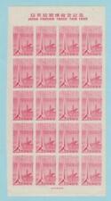 1949 Japan 448b Mnh Sheet In Showguard Mount Imperf Souvenir Sheet