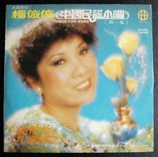 Lau Yee Yee 柳依依 70's HOng KOng Folk  Song LP