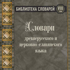 Library of Russian dictionaries #8 OLD RUSSIAN AND CHURCH SLAVONIC LANGUAGE