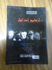 Les guerriers d'Israël d'Emmanuel RATIER  édition en langue arabe