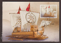"""GREECE 2011/18/04  """"GREEK SHIPPING""""  COMPLETE ISSUE  OF 6 MAXIMA CARDS"""