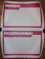 Soviet Russian USSR Military Cold War Propaganda Design Poster Wall Magazine #3