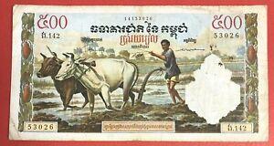 Cambodia 500 Riels 1972 Pick# 14d VG - VF.(#2054)