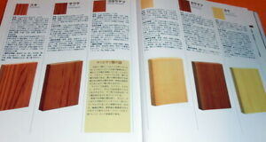 Woodworking Encyclopaedia : Woodcraft and Furniture book,japanese,wood #0508