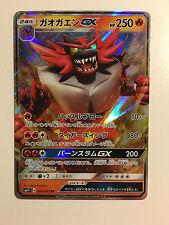 Pokemon Card / Carte Incineroar GX 009/051 RR SM1+