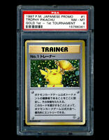 POKEMON PSA 8 NM-MINT 1997 NO. 1 TRAINER RAREST & FIRST PIKACHU TROPHY CARD