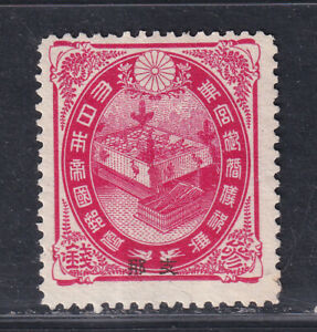 China Stamp 1900 Japanese Wedding of Prince opted China, mint with no gum, F