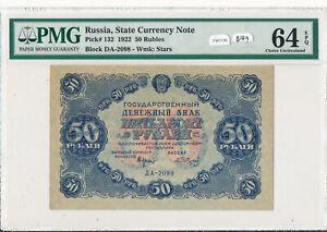 Russia 1936 50 Rubles PMG Choice Uncirculated 64 EPQ PM0136 pick# 132 combine sh