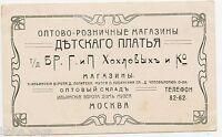 Russia Napoleon War Death & Children Clothing Store Advertising ?!  Postcard