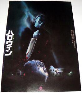 HALLOWEEN John Carpenter 1978 Horror Slasher JAPANESE CHiRASHi