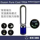 Dyson TP04 二合一智能空氣淨化風扇 (金屬藍) (平行進口產品)