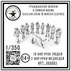 "350001 Civilian crew in winter clothes for ""Arktika"" Zvezda 9044  other 1/350"