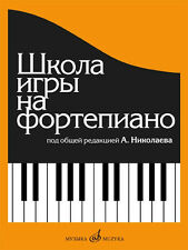 School of Piano Playing.Paperback.Russian.Школа игры на фортепиано Николаева