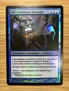 Mindbreak Trap Foil Russian (Zendikar)