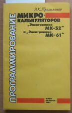 Programmed Calculator Russian Book Manual Electronic MC 52 61 Calculating Small