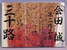 MAKOTO AIDA Art Works Book La Trentaine MISOJI 1st printing Out Print/Near Mint!