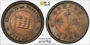 Kwangtung 5 cents 1921 Y-421 toned about uncirculated PCGS AU58