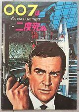 Dossier de Presse Japonais ON NE VIT QUE DEUX FOIS Sean Connery JAMES BOND