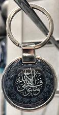 Art Deco Key Chain Ring Round Black ALLAH MUSLIM Quran... مدالية مفاتيح