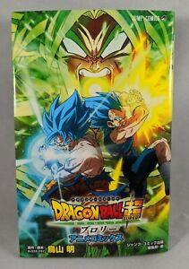 Dragon Ball Super Movie Broly Ani-Manga Anime Manga Book