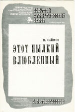 1987 Russian Program LAST OF THE RED HOT LOVERS in M.Gorky Theater in Leningrad