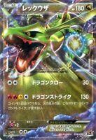 Pokemon RAYQUAZA DREAM SHINE PROMO 016/034 HOLOFOIL!  AWESOME! MINT