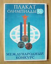 OLYMPICS MOSCOW 1980 BOOK OF POSTERS 39 IMAGES IN THE OFFICIAL CATALOG