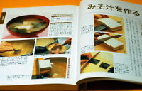 Knowledge and basic recipe of Japanese food photo book from Japan rare #0021