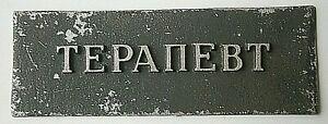 UKRAINE Door sign HOSPITAL herapist Specialist therapy Doctor internal diseases