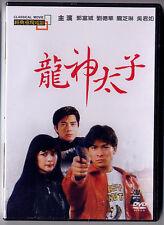 Game Kids aka Gameboy Kids ( 龍神太子 / HK 1992) DVD TAIWAN ENGLISH SUBS