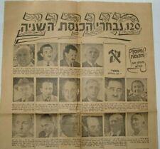 Jewish Judaica israel israeli MAARIV newspaper second Knesset 1951 Ben Gurion