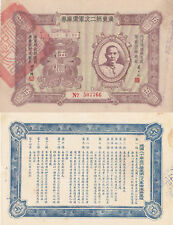 B2675,  Canton Second Military Munition Bond, 5 Dollars, China 1931