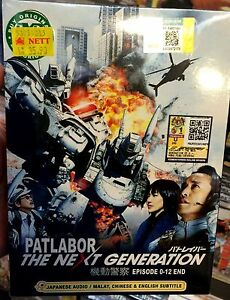 The Next Generation -Patlabor (Chapter 0 - 12 End) ~ All Region ~ Brand New ~