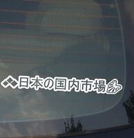 Japanese Domestic Market JDM Decal Sticker OwnTheAvenue Diamonds Wakaba (otajap)