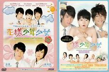 Hanazakarino Kimitachihe - Taiwan Drama (6 DVD + MV + CD Soundtrack) English Sub