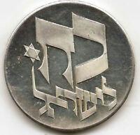 Israel 25 Lirot 1976 plata 28 Aniversario de la Independencia @ PROOF @