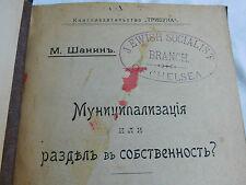 M. Shanin vs Lenin: On Property of Agrarian land in Russia, Vilna 1907 1st.